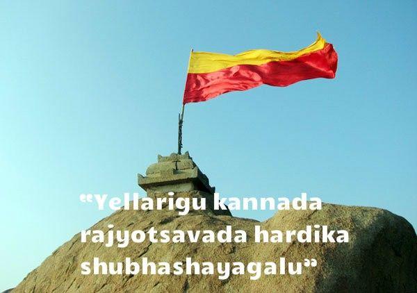 happy kannada rajyotsava sms wishes hd images pictures whatsapp image wallpaper wish happy kannada rajyotsava sms wishes hd