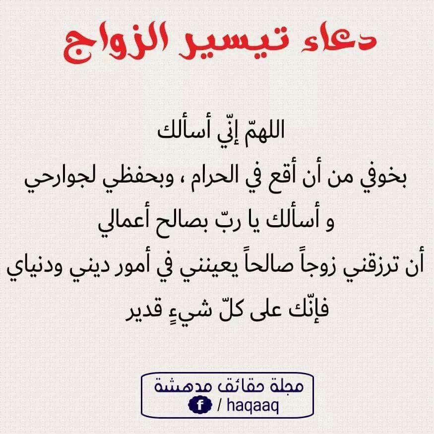 دعاء تيسير الزواج Islamic Inspirational Quotes Dad Quotes Quran Quotes