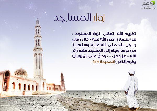 زوار المساجد Movie Posters Poster Movies