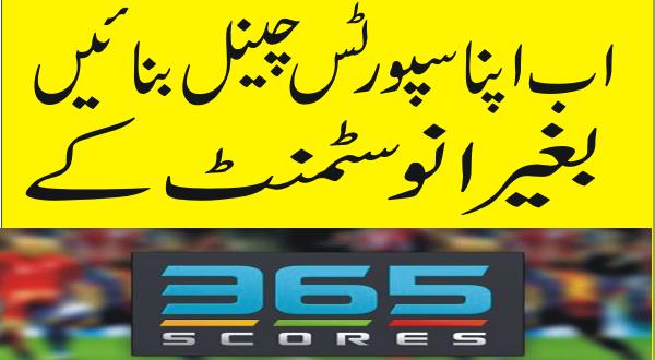 Download 365Scores Sports Scores Live Apk Android Apps