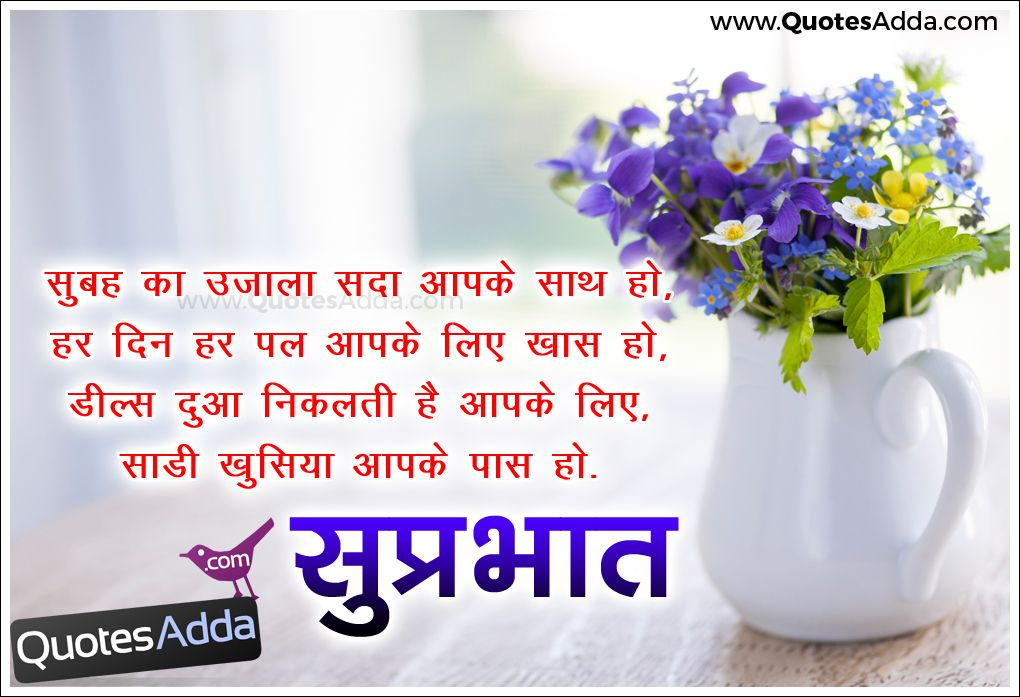 Hindi Famous Good Morning Greeting Cards For Loved Ones 2954