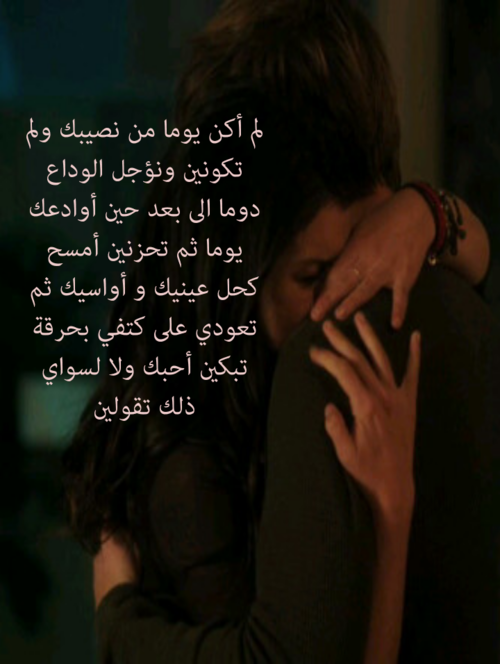 Pin By Asmaa Moanes On بالعربي Love Words Quotations Love Quotes