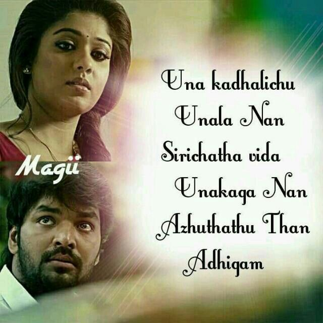 Pin By Nasrin Nasur On Tamil Poems Images