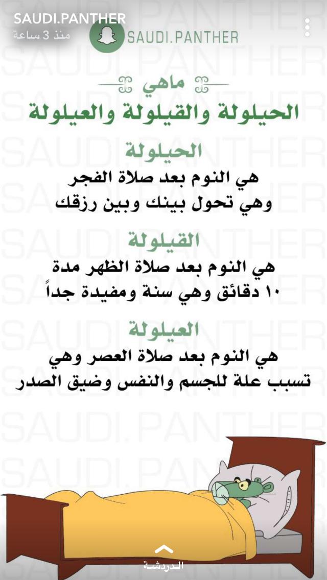 Pin By طال الأنين On نصايح بأدويه شعبيه Islamic Phrases Inspirational Quotes Pictures Islamic Inspirational Quotes