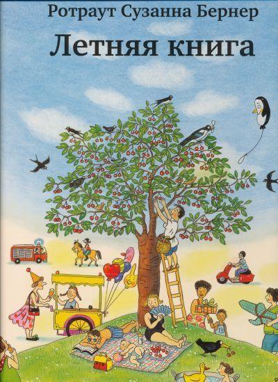 Летняя книга (раздача) | Летние книги, Книги, Детские книги