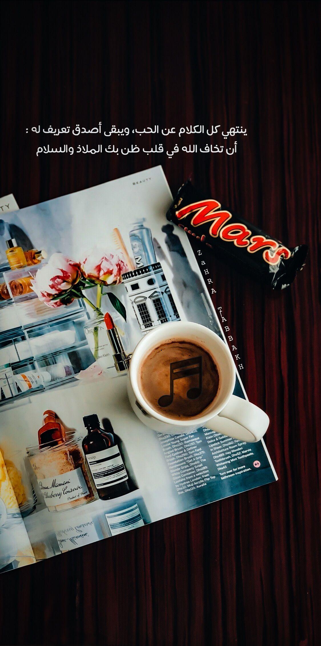 أصدق تعريف للحب Coffee Flower Beautiful Words Qoutes