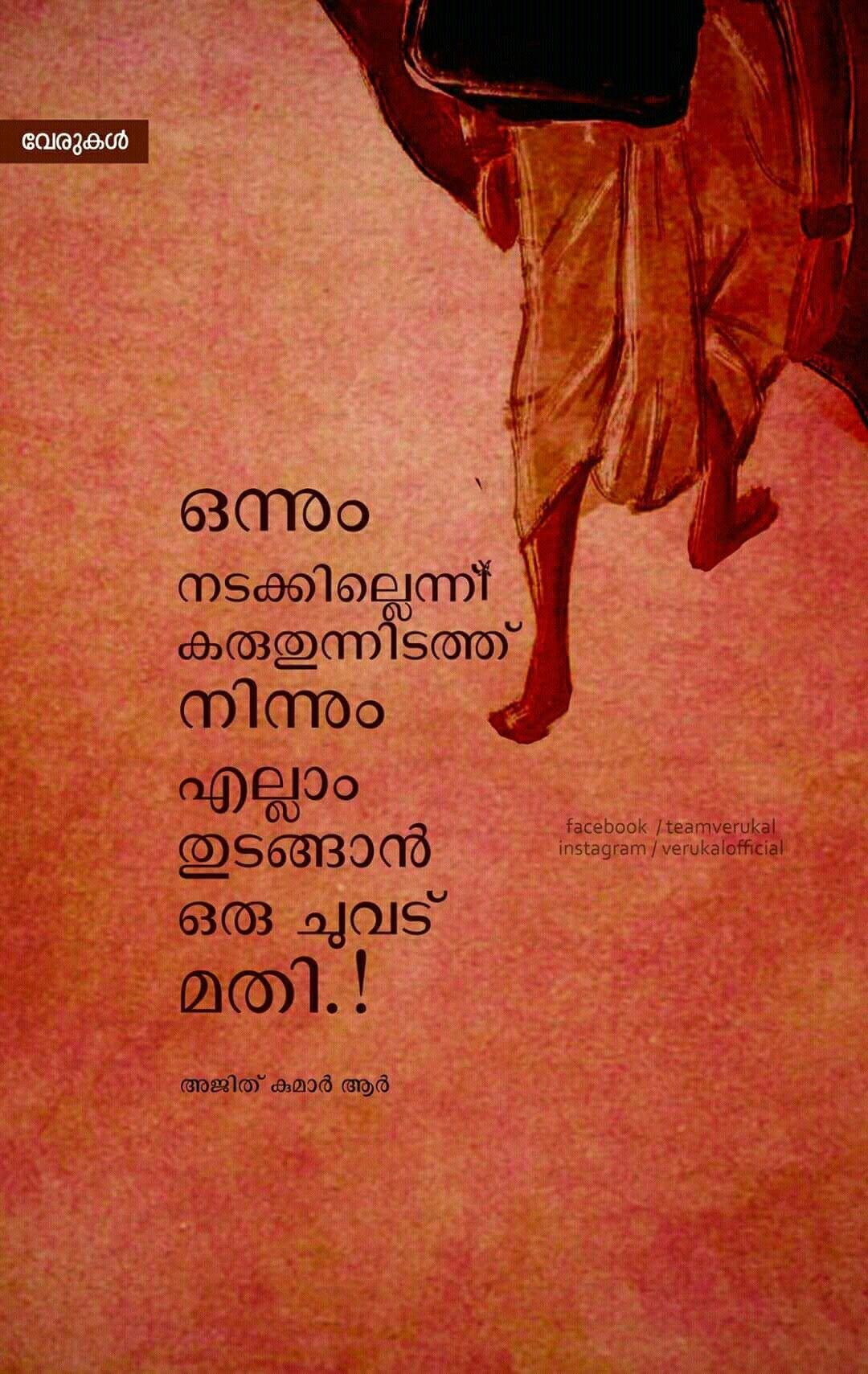 Malayalam Quotes Scribble Deep Doodle Doodles