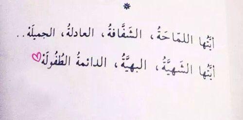 طفلة أنت في الحب بريئة عاطفتك دافئة مشاعرك Words Arabic Calligraphy Lyrics