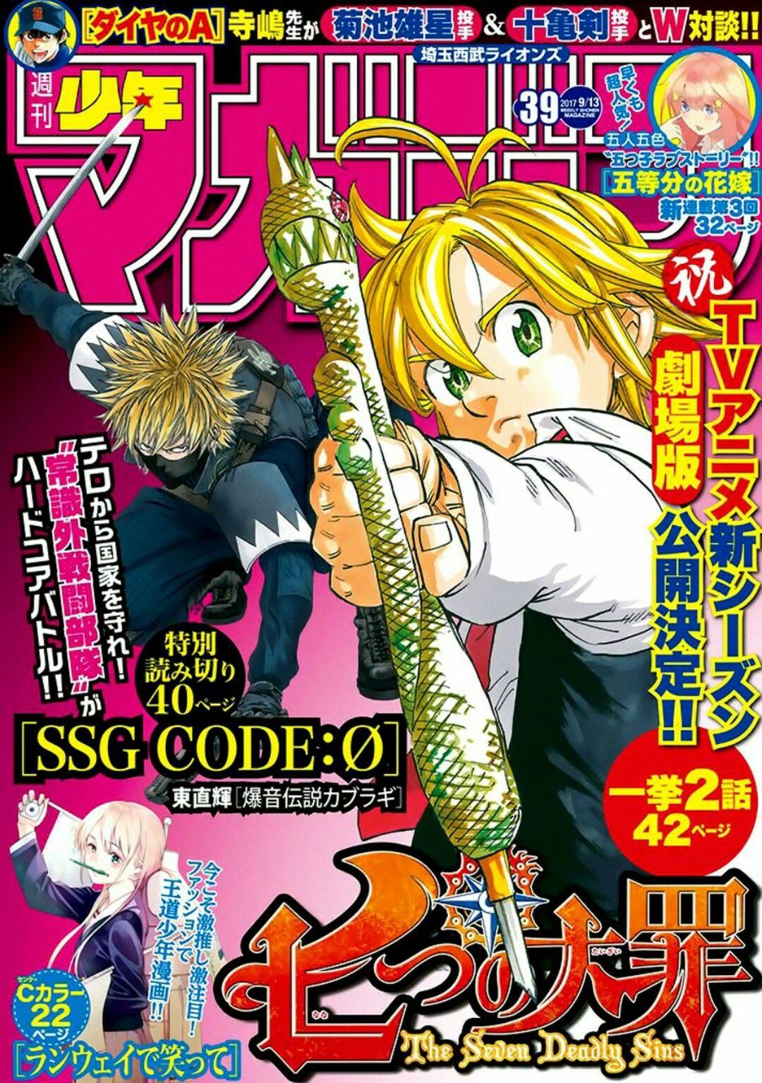 Nanatsu No Taizai Chapter 231 Page Color Raw Aesthetic Anime Japanese Poster Design Japanese Poster