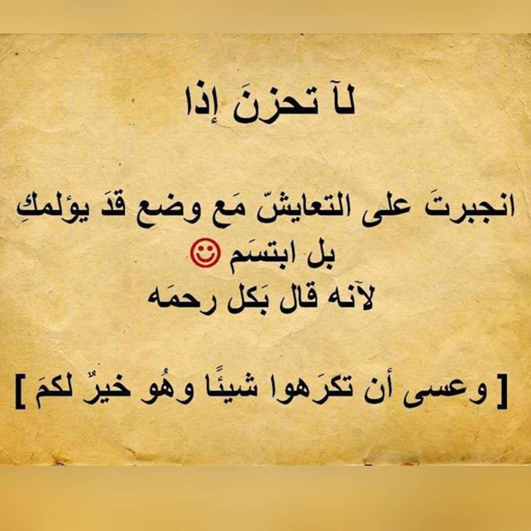Donya Imraa دنيا امرأة On Instagram ع س ى أ ن ت ك ر ه وا ش ي ئ ا و ه و خ ي ر ل ك م الثقة بالله Islamic Love Quotes Arabic Quotes Funny Arabic Quotes