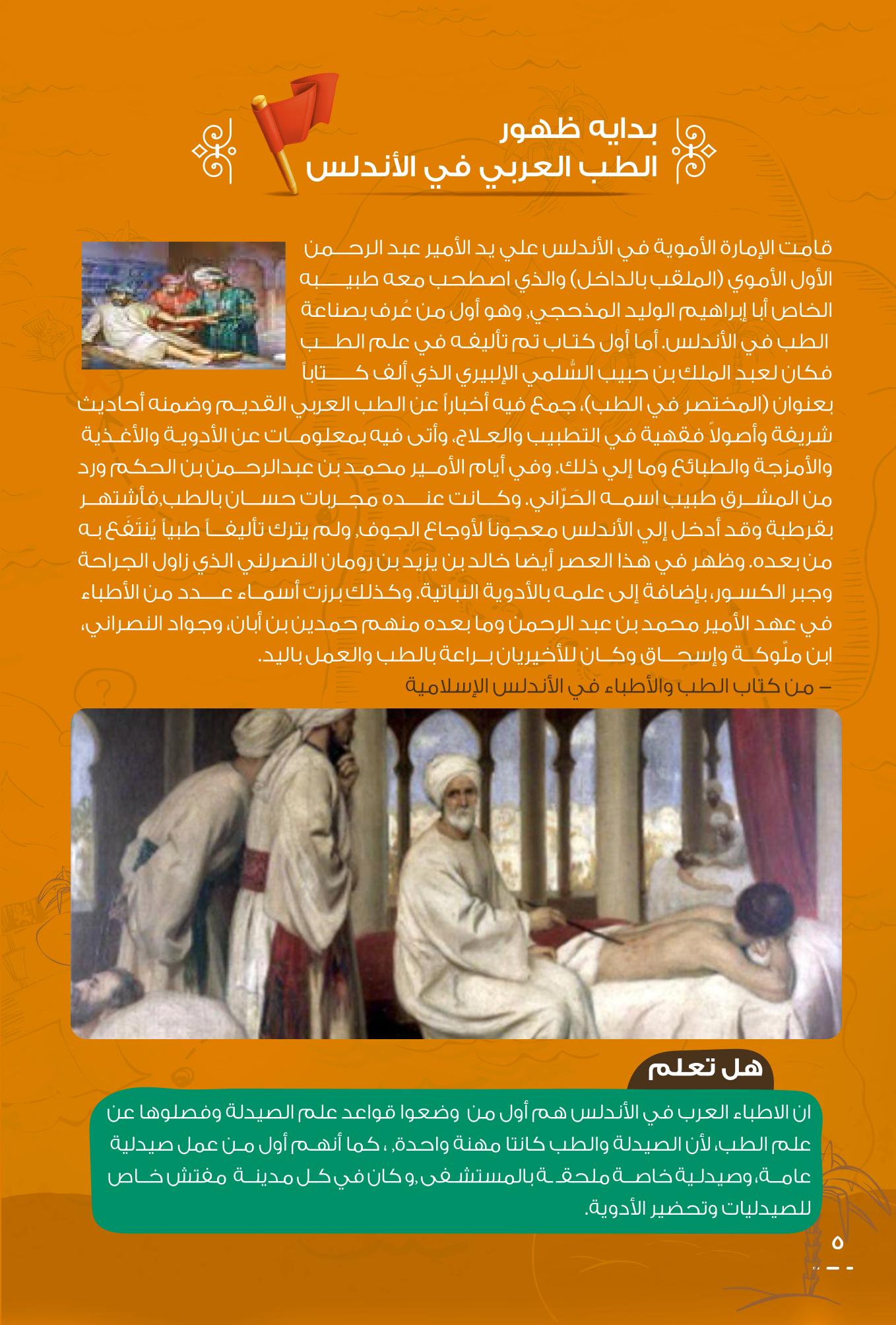 أعرف بدايه ظهور الطب العربي في الأندلس Agoi Asos