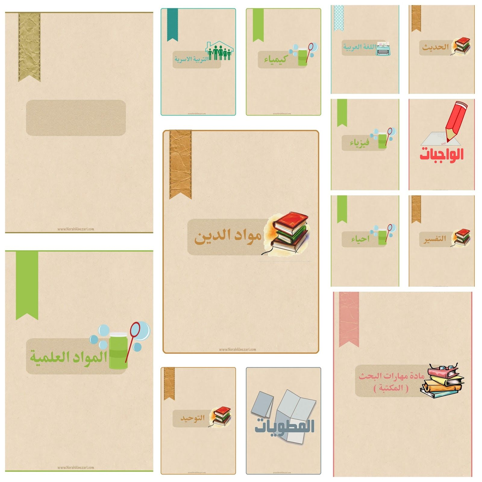 N E Z A R I A R T فواصل جديدة لملف الإنجاز School Stickers Planner Paper School Binder