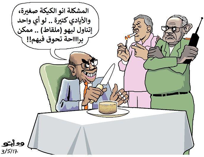 كاركاتير اليوم الموافق 06 مارس 2017 للفنان  ودابو  عن بشبش والمحاصصة...!!