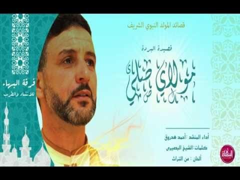 فرقة البهاء الجزائرية قصائد المولد أنشودة البردة Youtube Morning Images Image Youtube