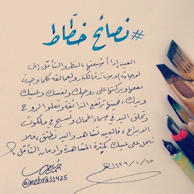 لا تبخل علي عينيك بكثرة المشاهدة Calligraphy Art Arabic Calligraphy Art Caligraphy Art