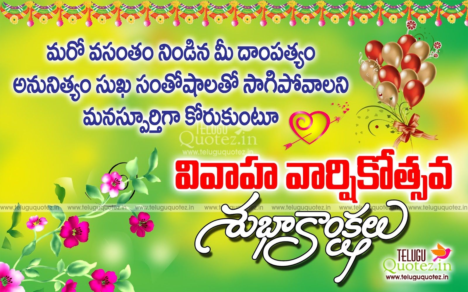 Best Telugu Marriage Anniversary Greetings and wishes to