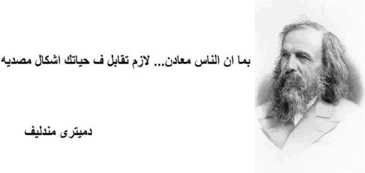 بما ان الناس معادن لازم تقابل ف حياتك اشكال مصديه Fake Quotes True Words Arabic Funny