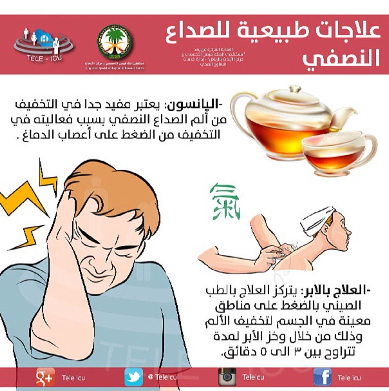 علاجات طبيعية للصداع النصفي Health And Beauty Tips Health Health Fitness