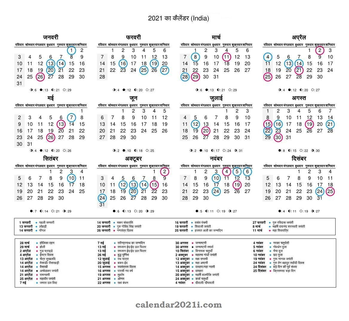 Indian Calendar 2021 With Holidays And Festival Background