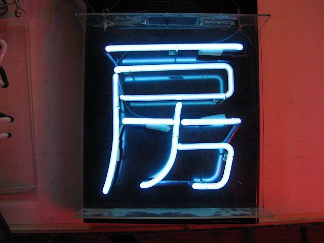 Neon Sign Gallery - #10
