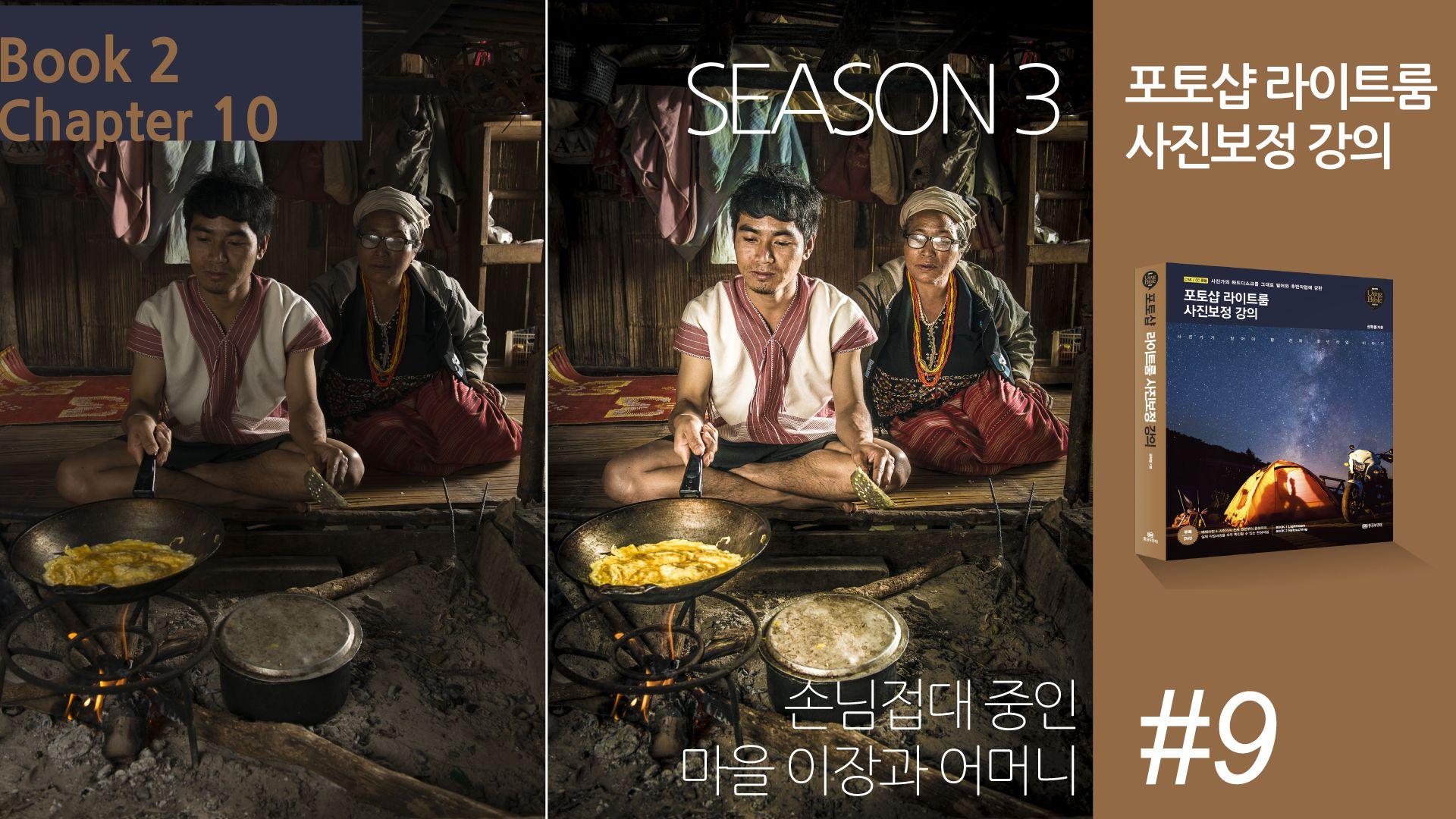 시즌3 포토샵 라이트룸 사진보정 강의 #9 Book 2, Chapter 10 손님 접대중인 마을 이장과 어머니