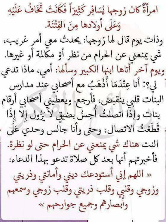اللهم إني استودعك ديني وأمانتي وذريتي وزوجي وقلبي وقلب ذريتي وقلب زوجي وسمعهم وأبصارهم وجميع جوارحهم Islam Facts Islam Beliefs Islamic Phrases