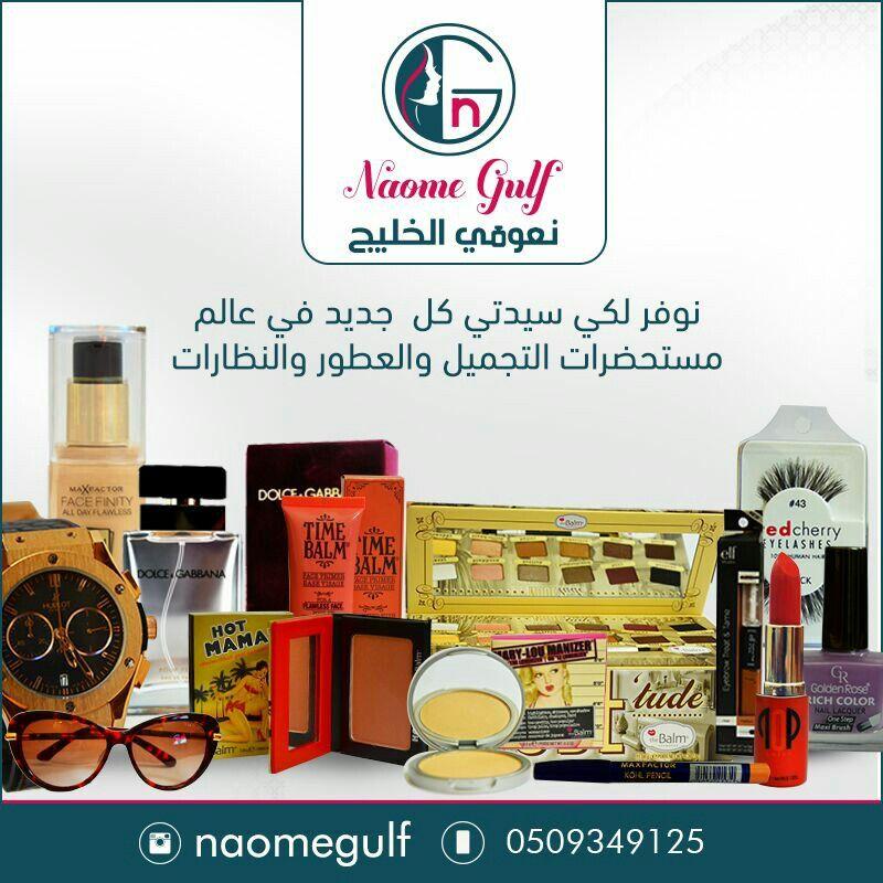متجر نعومي الخليج تتوفر لدينا جميع الماركات العالميه والأمريكيه للمكياج والعطور والنظارات والكماليات التجميليه عروض خاصه للعرايس وتجهيز The Balm Color
