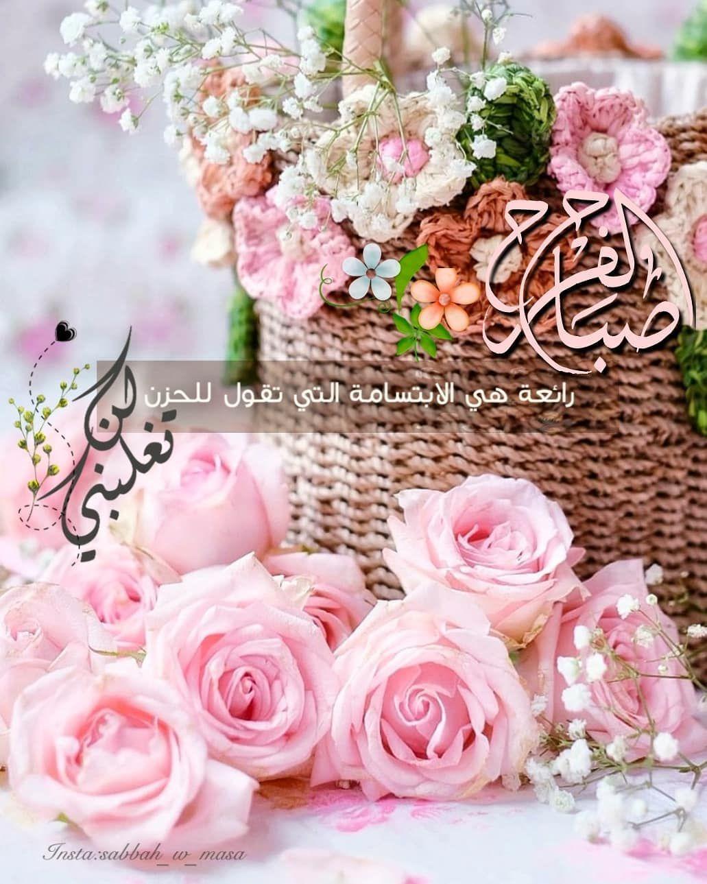 صبح و مساء S Instagram Profile Post صباح الفرح رائعة هي الابتسامة التي تقول للحزن لن تغلبني Floral Wreath Floral Wreaths
