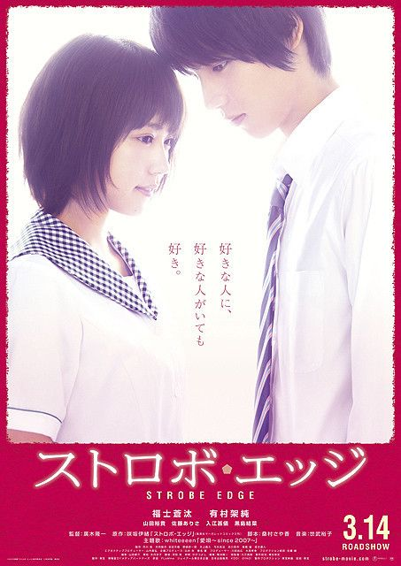 Fukushi Sota and Arimura Kasuma | Strobe Edge