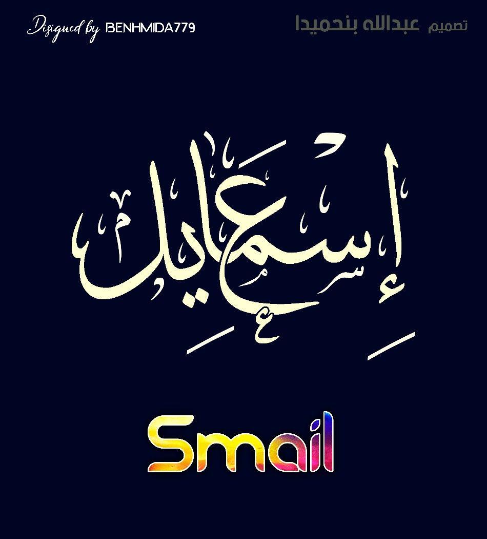 Pin By Benhmida Abdellah On إسماعيل بخط عربي مزخرف Benhmida Abdellah Ben779 Arabic Calligraphy Calligraphy