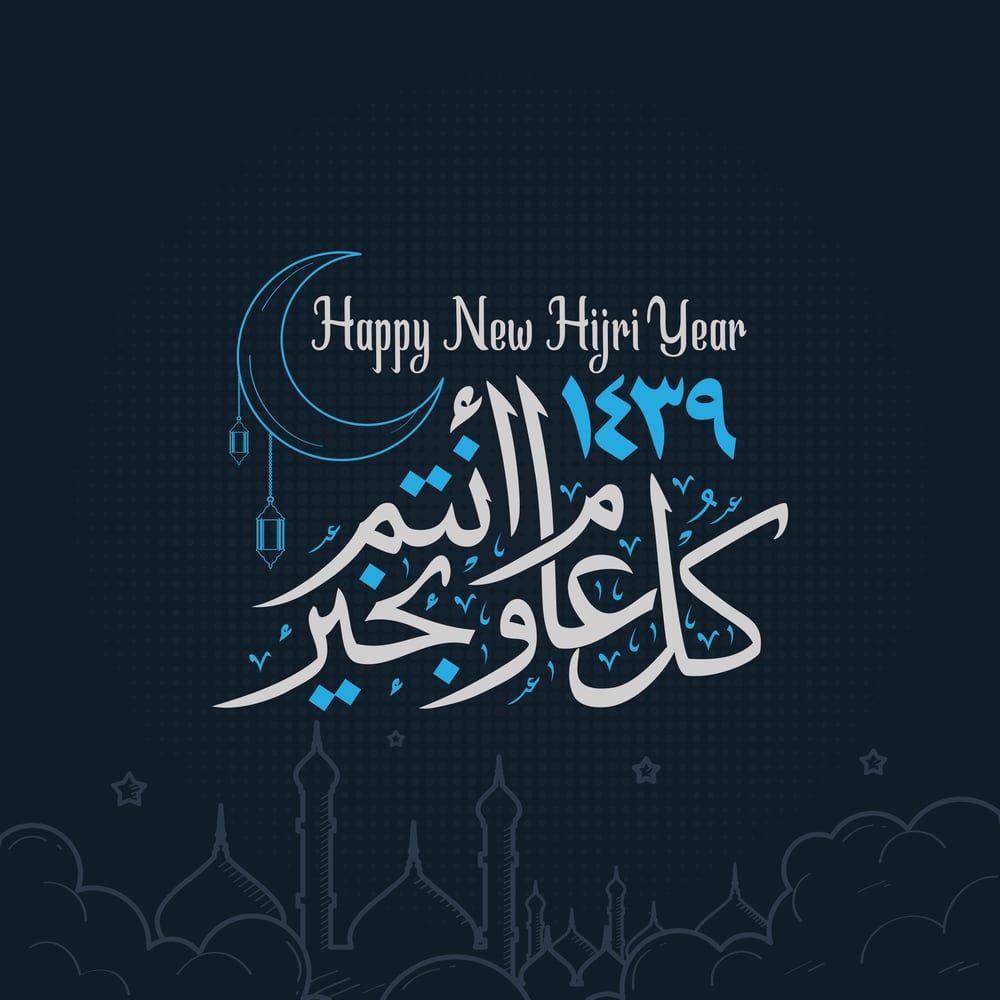 صور بطاقات تهنئة راس السنة الهجرية 2017 Awal Muharam 1439 Floral Wallpaper Iphone Islamic New Year Hijri Year