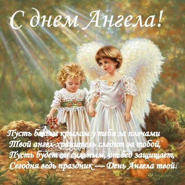 с днём ангела поздравление картинки