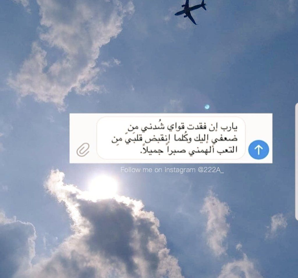 الوسم درر الكلام على تويتر Love Quotes Wallpaper Cover Photo Quotes Islamic Inspirational Quotes