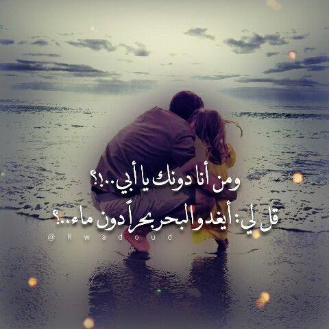 ومن أنــــــــا بدونك أبي Cover Photo Quotes Arabic Quotes Arabic Funny
