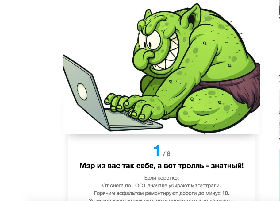 Зеленый человечек за компьютером
