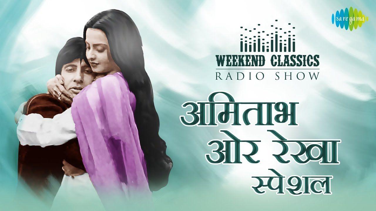 Weekend Classics Radio Show | Amitabh & Rekha Special