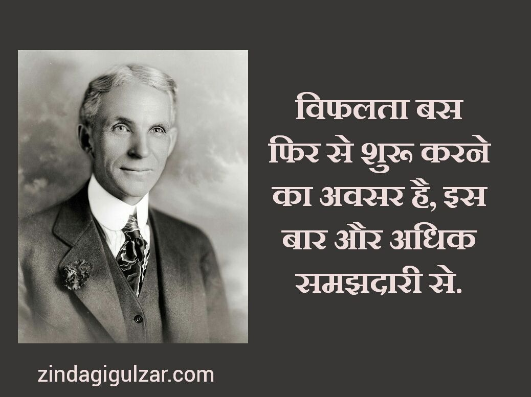 Ford Quotes Extraordinary Henry Ford Quotes In Hindi  Hindi Motivational Quotes  Pinterest . Inspiration Design