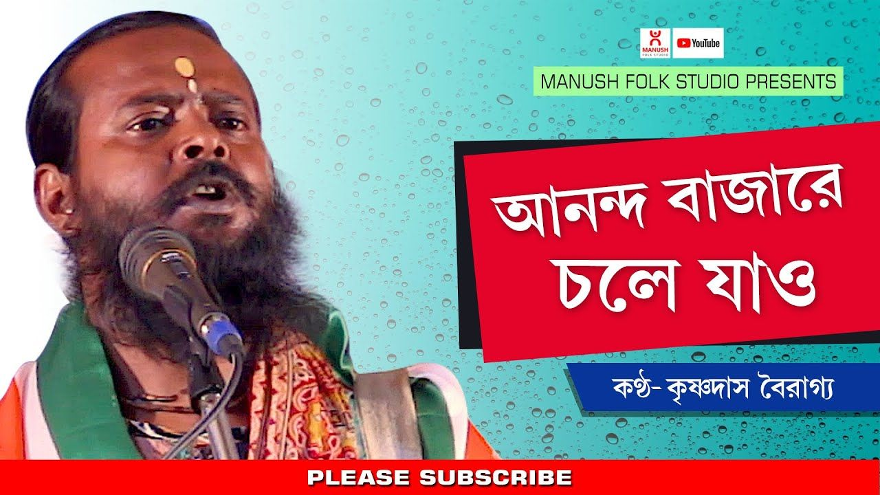 Ananda Bazare Chole Jao ll আনন্দ বাজারে চলে যাও ll