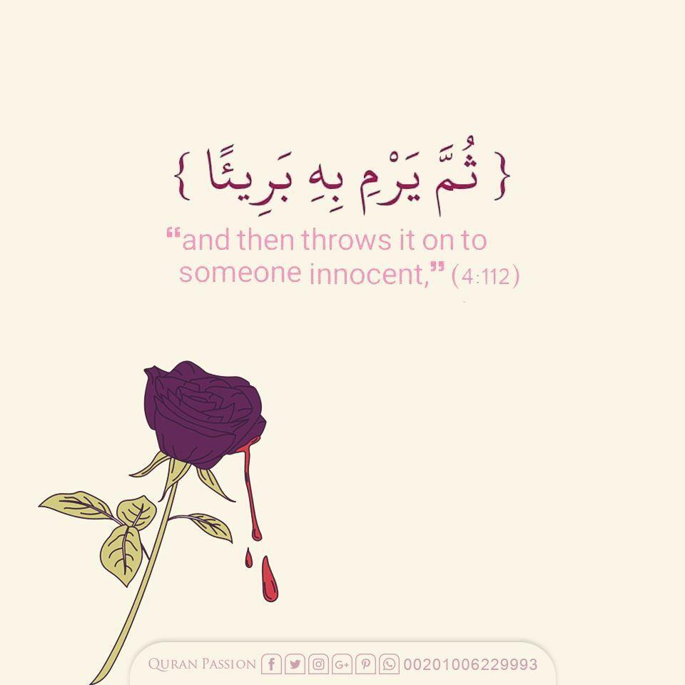 إياكم والظلم فإن الظلم ظلمات يوم القيامة اللهم إجعلنا مظلومين ولا ظالمين Islamic Quotes Words Quotes Quran Quotes