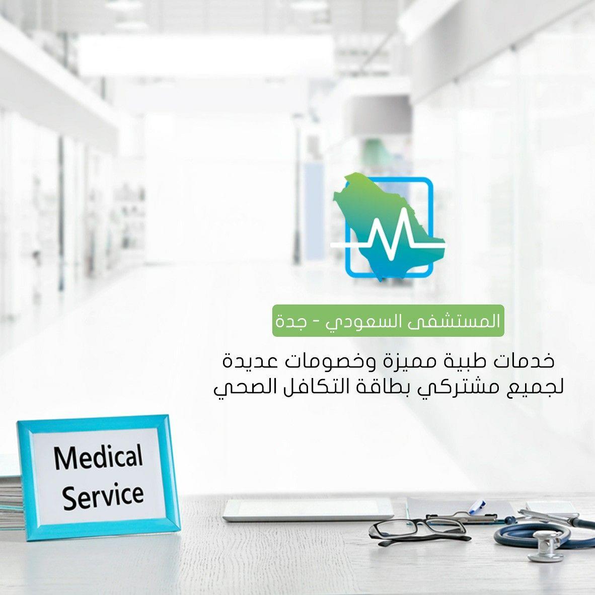 خدمات طبية عديدة ومميزة تجدونها في المستشفى السعودي في جدة بخصومات حقيقية على بطاقة التكافل الصحي عمليات عملية In 2020 Medical Services Medical Health Insurance