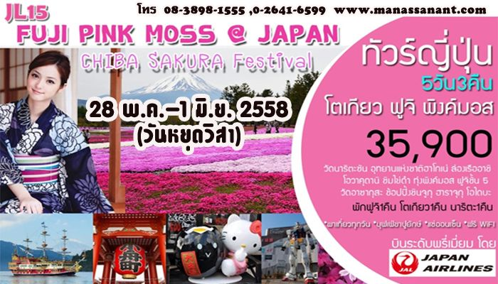 เที่ยวญี่ปุ่น TOKYO FUJI PINKMOSS 5 วัน 3 คืน 35,900 บาท | มนัสนันท์ ทราเวล Manassanant Travel Co.,Ltd