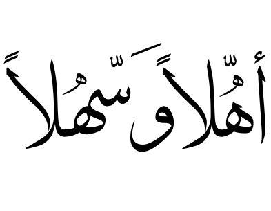 Learn Arabic Ahlan Wa Sahlan Arabic Calligraphy Art Islamic Art Calligraphy