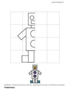 21 φύλλα εργασιών για τα συμμετρικά σχήματα με και χωρίς πλέγμα