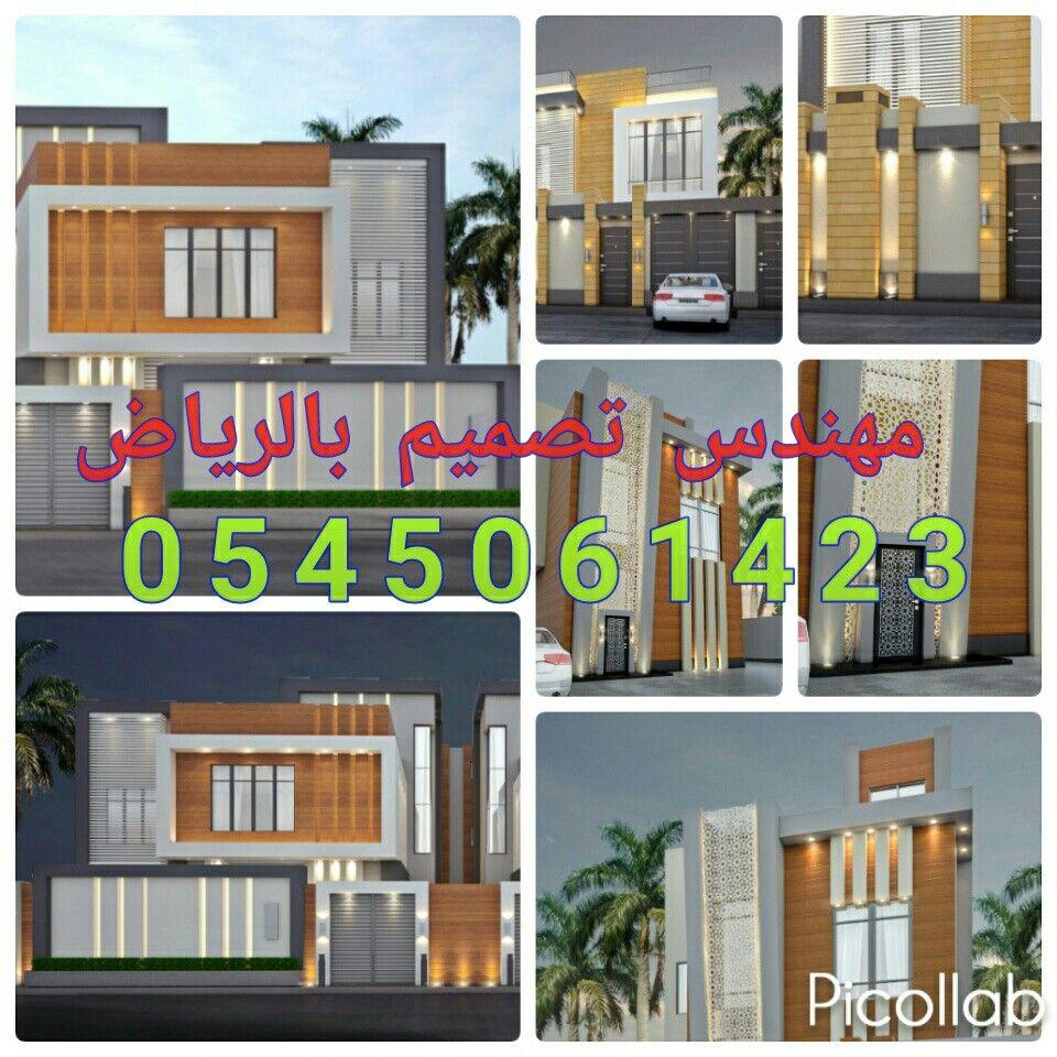 مصمم واجهات بالرياض مهندس معماري لتصاميم الفلل تواصل معنا 0545061423 Guest House Plans House Styles House Exterior