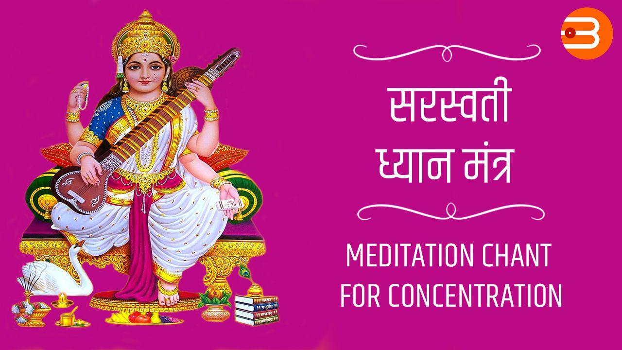 Mata Saraswati Mantra