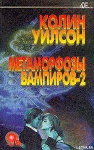Метаморфозы вампиров-2 #goldenlib #научнаяфантастика #эротика #Метаморфозывампиров
