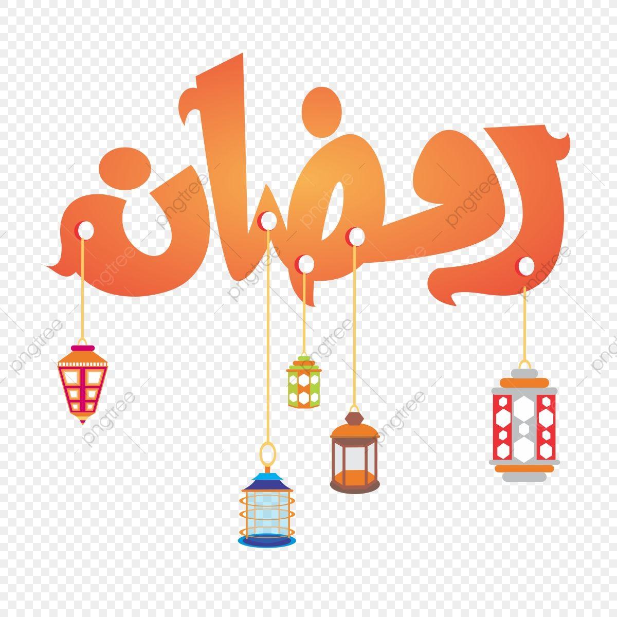 Ramadan Kareem Lantern 2018 Vector Graphics Islam Ramadan Lamp Png Transparent Image And Clipart For Free Download In 2020 Ramadan Kareem Vector Graphics Graphic