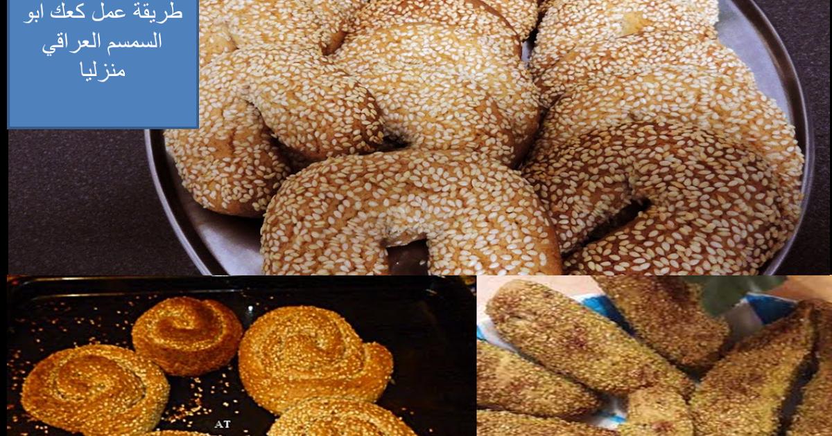 كعك ابو السمسم العراقي Desserts Breakfast Food