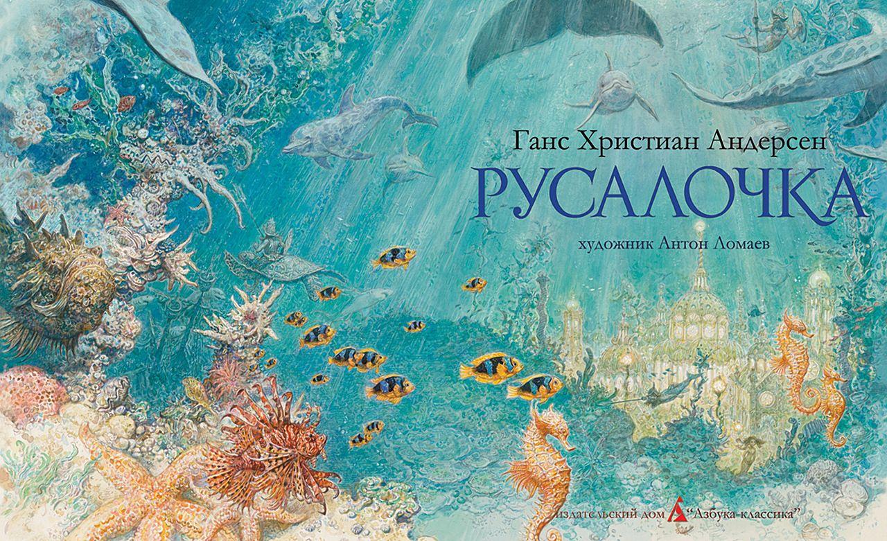 Книге русалочка картинки