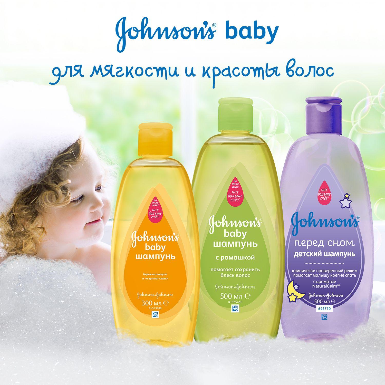 Устройте пенную вечеринку 💦! Даже самым маленьким и капризным понравится их новая пенная прическа 😀С Johnson`s® Baby волосы мягкие и красивые. А шампунь «Перед сном» с экстрактом лаванды успокаивает и настраивает малыша на сон 😴! www.letu.ru